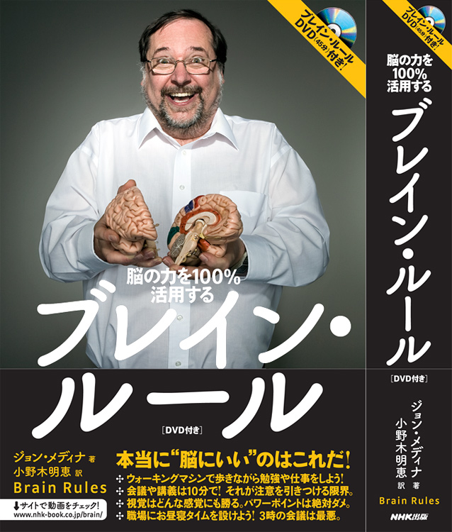Japanese edition of Brain Rules with author John Medina on the cover.  Photo by John Keatley.